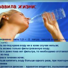Вода необходима человеку каждый день
